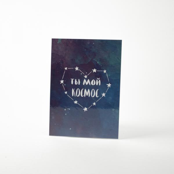"Postcard ""You are my space"""